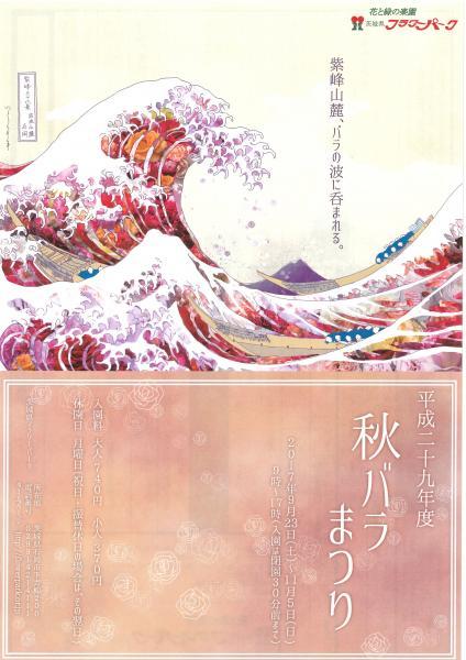 『H29秋バラ・ダリアまつり(表)』の画像