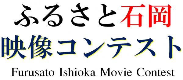 『ふるさと石岡映像コンテスト題字』の画像