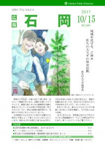 『広報いしおか10月15日号(H29)』の画像
