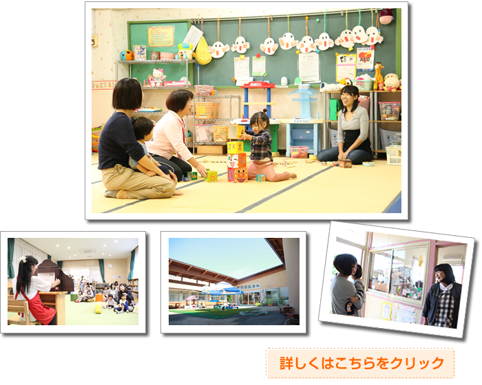 『子育て支援の施設』の画像