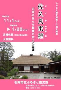 『佐久良東雄チラシ表』の画像