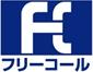『フリーコール』の画像