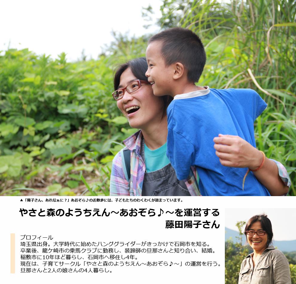『藤田陽子さんプロフィール』の画像