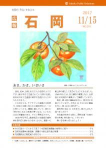 『広報いしおか11月15日号(H29)』の画像
