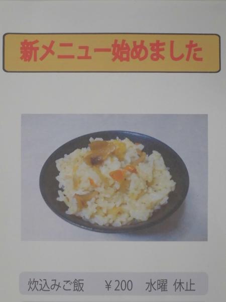 『ゆいてらす 炊込み』の画像