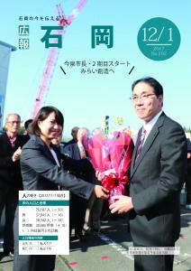 『広報いしおか12月1日号(H29)』の画像