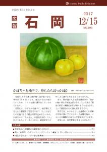 『広報いしおか12月15日号(H29)』の画像