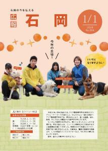 『広報いしおか1月1日号(H30)』の画像