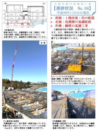 『『新庁舎建設工事進捗状況No_4』の画像』の画像