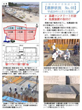 『『新庁舎建設工事進捗状況No_3』の画像』の画像