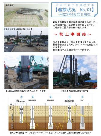 『『新庁舎建設工事進捗状況No_1』の画像』の画像
