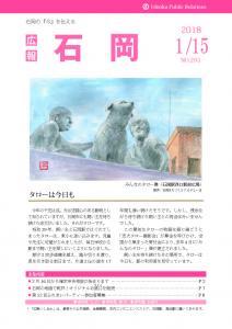 『広報いしおか1月15日号(H30)』の画像