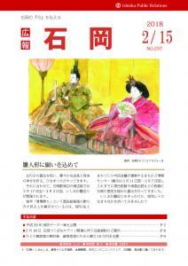 『広報いしおか2月15日号(H30)』の画像
