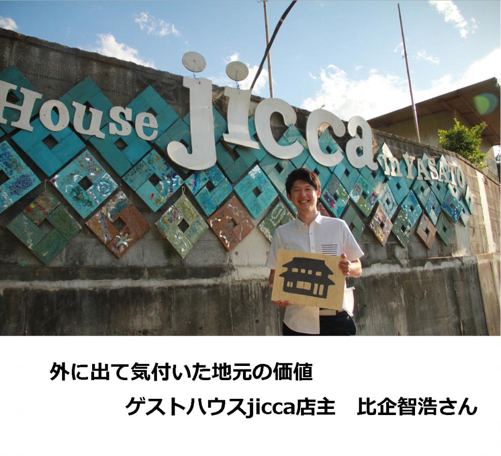 『石岡ではたらくひと_比企智浩さん』の画像