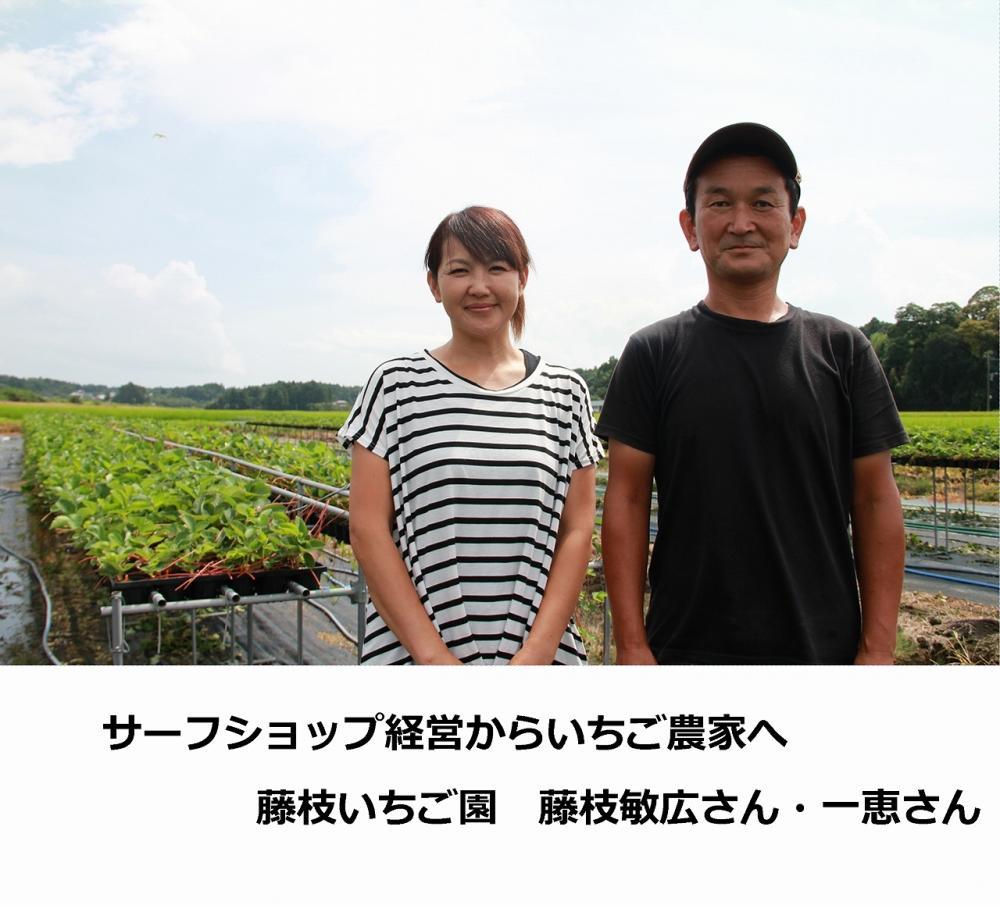 『石岡ではたらくひと_藤枝敏広さん・一恵さん』の画像