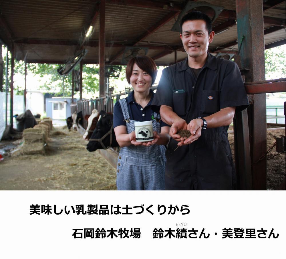 『石岡ではたらくひと_鈴木績さん・美登里さん』の画像