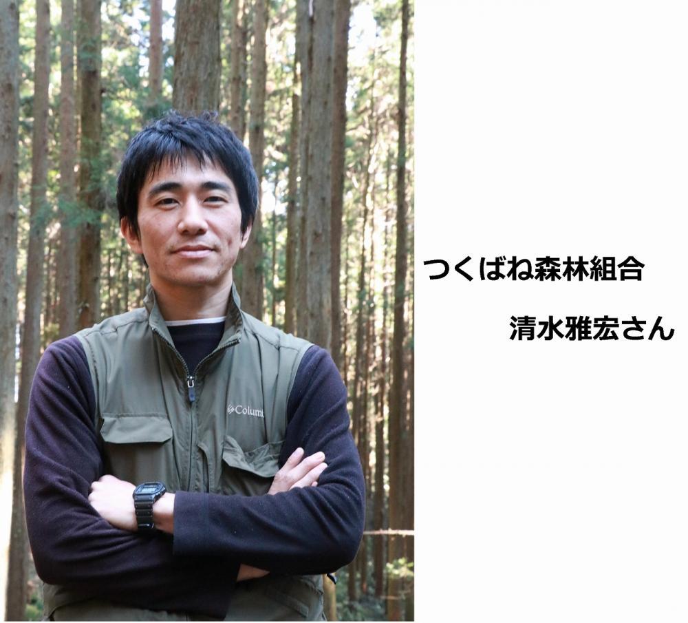 『石岡ではたらくひと_清水雅宏さん』の画像