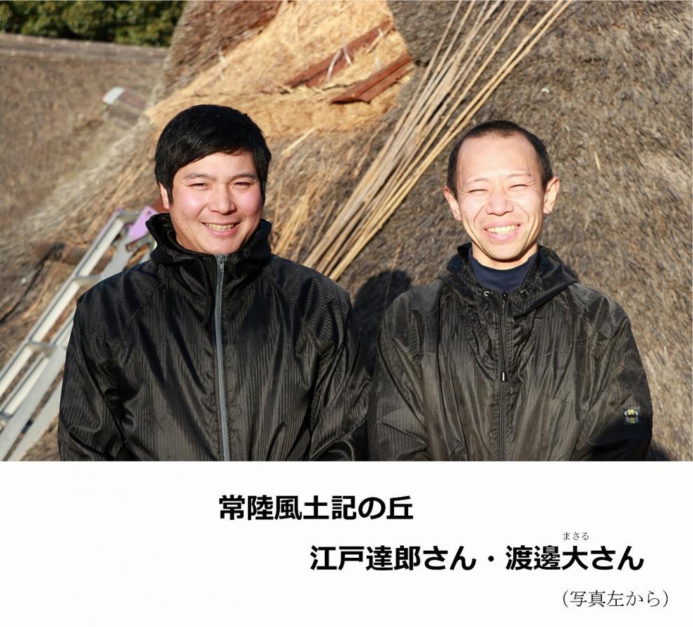 『石岡ではたらくひと_江戸達郎さん・渡邊大さん』の画像