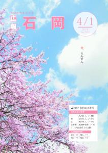 『広報いしおか4月1日号(H30)』の画像