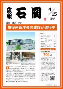 『広報いしおか4月15日号(H30)』の画像