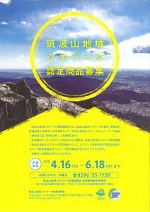 『筑波山地域ジオパーク認定商品募集』の画像