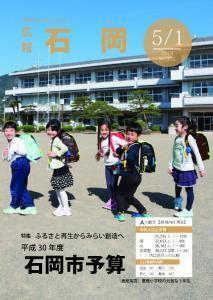 『広報いしおか5月1日号(H30)』の画像