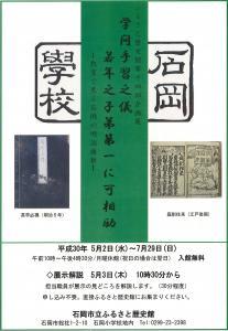 『ふるさと歴史館14回企画展ポスター』の画像
