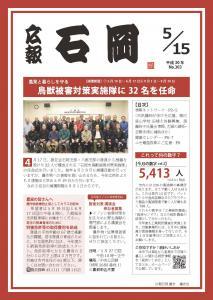 『広報いしおか5月15日号(H30)』の画像