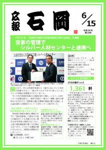 『広報いしおか6月15日号(H30)』の画像