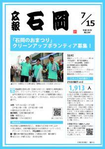 『広報いしおか7月15日号(H30)』の画像