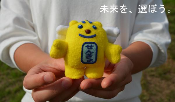 『miraiwoerabou_meisui』の画像