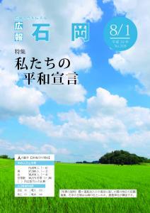 『広報いしおか8月1日号(H30)』の画像
