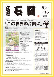 『広報いしおか8月15日号(H30)』の画像