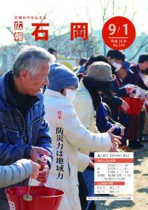 『広報いしおか9月1日号(H30)』の画像