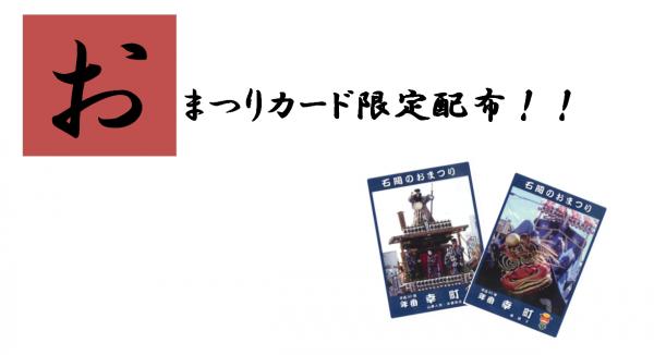 『おまつりカード限定配布!!』の画像