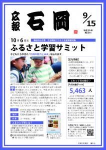 『広報いしおか9月15日号(H30)』の画像