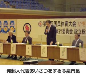 『発起人代表あいさつをする今泉市長』の画像