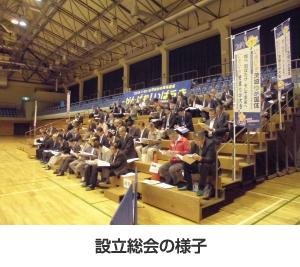 『設立総会の様子』の画像