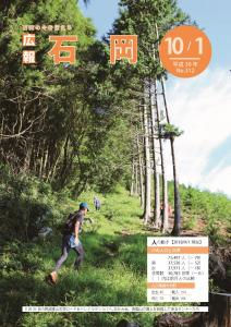 『H30広報石岡10月1日号』の画像
