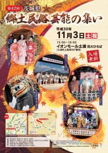『H30茨城県郷土民俗芸能の集いチラシ表』の画像