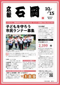 『広報いしおか10月15日号(H30)』の画像