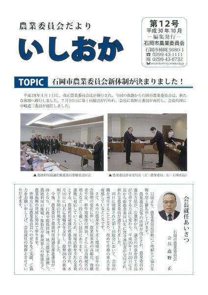 『農委だよりいしおか第12号表紙』の画像