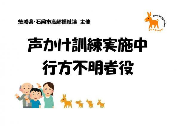 『会見イベント情報2声掛け訓練』の画像