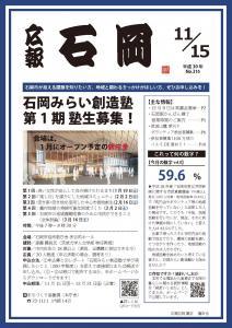『広報いしおか11月15日号(H30)』の画像