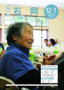 『広報いしおか12月1日号(H30)』の画像