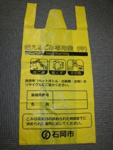 『新ごみ袋』の画像