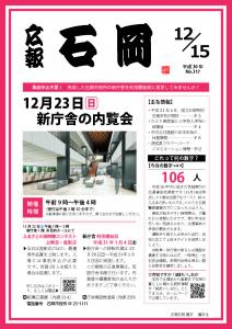 『広報いしおか12月15日号(H30)』の画像