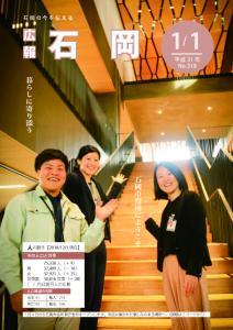 『広報いしおか1月1日号(H31)』の画像