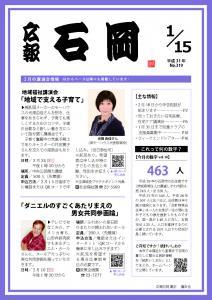 『広報いしおか1月15日号(H31)』の画像