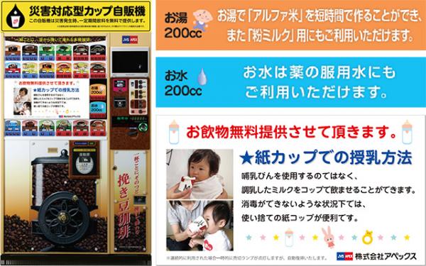 『0118記者会見自販機1.png』の画像